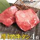 厚切り牛タン 4枚 牛タン タン 焼肉 BBQ バーベキュー 肉 情熱ホルモン 情ホル BBQ 肉 B群☆対象単品商品
