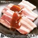 豚バラ 味噌だれ漬け 200g 焼肉 BBQ バーベキュー 肉 情熱ホルモン 情ホル BBQ 肉