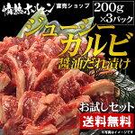 ジューシーカルビ600gセット(醤油漬け)