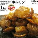 ホルモン 送料無料 1kg 焼肉 ホルモン 味噌タレ漬け メガ盛りセット1kg(200g×5)(北海道、沖縄配送は別途送料追加) 焼肉セット バーベキューセット BBQセット 肉