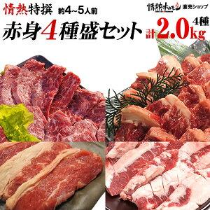 【焼肉 2kg】バーベキューセット 焼肉セット メガ盛り 送料無料 焼肉 に【あす楽対応】【4…
