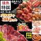 焼肉セット 用、バーベキューセット 用にぴったり!29日は肉の日!【4-...