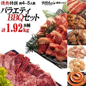 牛肉・豚肉・鶏肉からホルモン・トルネードウィンナーとこれ1セットでBBQの準備OK!焼肉セット ...
