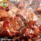 肉 食品 焼肉 送料無料 やわらか ハラミ 味噌だれ漬け お試し セット (200g×3) 焼肉セット バーベキュー 肉 バーベキューセット BBQセット (北海道・沖縄配送は別途送料追加)
