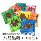 八島黒糖 160g 8つの島の純黒糖 8種入セット 沖縄産黒糖 送料無料