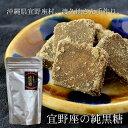 宜野座の純黒糖 200g 渡久地さんの手作り純黒糖