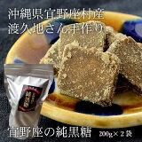 宜野座の純黒糖 200g×2袋 職人渡久地さん謹製【送料無料】