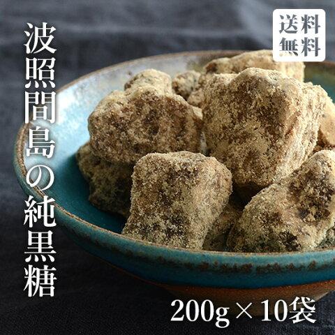 【送料無料】波照間島の黒糖 200g×10袋 日本最南端の有人島、波照間島の純黒糖