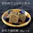 薪炊き黒糖 200g ×3袋セット 職人謹製 手作り高鮮度 さとうきび100%の純黒糖 送料無料