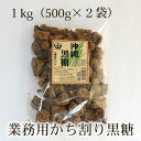 沖縄黒糖 1kg(500g×2袋)沖縄産さとうきび100%の純黒糖 サトウキビ100% カリウム【送料無料】