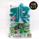 ミント黒糖 ミントこくとう 130g×12袋セット JAL機内サービスで人気 加工黒糖【送料無料】