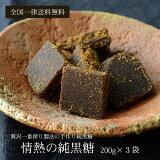 黒糖 200g×3袋 さとうきび100%の無添加手作り黒糖 情熱の純黒糖 沖縄産黒砂糖 送料無料