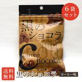 黒のショコラ コーヒー味 40g×6袋セット 黒糖チョコレート 黒糖菓子【送料無料】