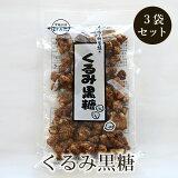くるみ黒糖 100g 3袋セット 黒糖本舗垣乃花 送料無料 定番人気のくるみ黒糖 黒糖菓子