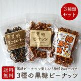 黒糖ピーナッツ 3種セット 黒糖本舗垣乃花 黒糖ピーナッツ3種類の味が楽しめる【送料無料】