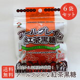 アールグレイな紅茶黒糖 6袋セット 黒糖とアールグレイの風味 黒糖菓子 送料無料