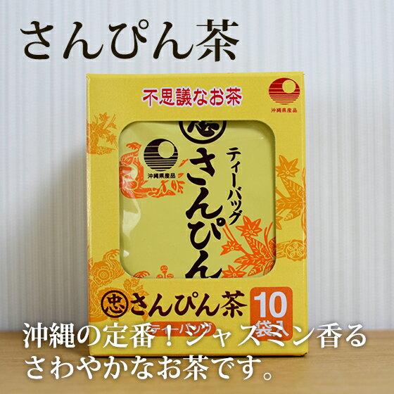 さんぴん茶 便利なティーバッグ 10袋入 沖縄定番のジャスミン茶 中国茶 比嘉製茶