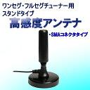 デジタルワンセグ/フルセグチューナー用 高感度スタンドアンテナ SMA