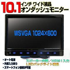 ■外部入力あり■スマートフォン接続が可能10.1インチWVGA液晶オンダッシュモニター/HDMI/WVGA/...