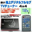新型デジタル4×4 ワンセグ、フルセグ自動切換えチューナーテレビ【車載】【1005_flash】