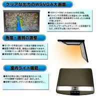 10.1インチフリップダウンモニター/WSVGA/3色/室内灯つき