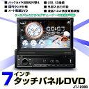 車載 dvd インダッシュ 7インチタッチパネル1DIN DVDプレイヤー イルミネーション bluetooth ブルートゥース USB SD ラジオ 車用 車...