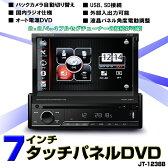 【6月初旬入荷予定 一年間保証】7インチタッチパネル1DIN DVDプレイヤー イルミネーション bluetooth ブルートゥース USB SD ラジオ