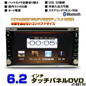 6.2インチタッチパネル DVDプレーヤー/CPRM2DIN DVD USB CD SD WVGA7インチタッチパネル地デジCPRM VR対応 ブルートゥース機能付 ステアリングコントロール可能 日本語表示 サブウーファー音声出力[2DIN] ( 激安 )6217
