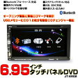 6.95インチDVDプレーヤー/CD12連装仮想チェンジャー/ラジオDVDプレーヤー/2DIN DVD USB CD SD WVGA7インチタッチパネル ブルートゥース機能付 ステアリングコントロール可能 日本語表示 サブウーファー音声出力[6902]
