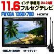 11.6インチフルセグ内蔵テレビ 車載用セット/FWXGA/スピーカー内蔵/HDMIスマホ接続可能