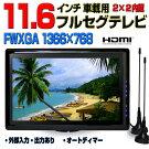 11.6インチ液晶/HDMI/フルセグ内蔵