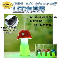 【送料無料】USBポータブルキノコ型LEDアロマ加湿器+シガー電源分配器セット12V/24Vも対応