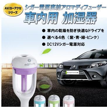 【送料無料】車載用アロマ加湿器 シガー電源一体型 簡単接続、加湿パターン調整可能/4色選択