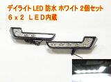 【送料無料】高輝度!LEDデイライト 6x2LED防水 2個セット白 スポットライト[B002_14]