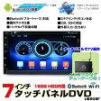 Android7インチタッチパネルDVDプレーヤー/クアッドコア Wifi対応[U6908F]+専用2×2フルセグチューナーセット