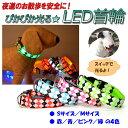 【送料無料】LED首輪 犬用光る首輪 きらきらバンド 小型犬 中型犬 大型犬 に対応