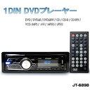 1DIN 車載DVDプレーヤー ラジオAM FM DVD VCD MPEG4 CD MP3 U...