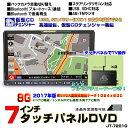 車載DVDプレーヤー 2017年版8Gナビ 2DIN7インチタッチパネル 12連装仮想CDチェンジャー USB SD[7201G]+2x2フルセグテレビチューナーセット【一年間保証】車載カーナビ 2din