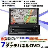 車載 カーナビ インダッシュモニター カーナビ 8G 7インチタッチパネル DVDプレーヤー USB SD Bluetooth ブルートゥース テレビ可能 前面イルミ調整可能