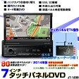 地デジ フルセグ ワンセグ 8G カーナビ 1DIN 7インチタッチパネル DVDプレーヤー+専用4x4地デジフルセグチューナーセット[1238G]