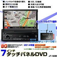 7インチタッチパネルDVD/2014年8Gナビ+4×4フルセグチューナー