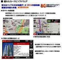 2014年版まっぷる地図内蔵