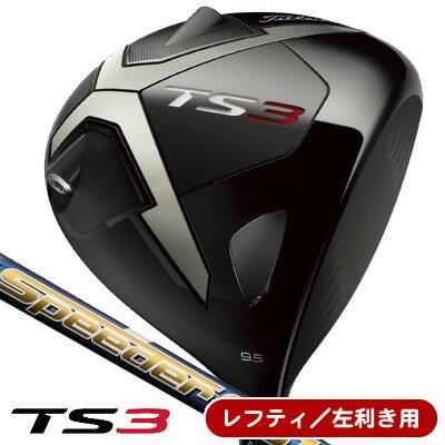 《今日だす》【レフティ/左利き用】タイトリスト TS3 スピーダーエボリューション5(661) ドライバー