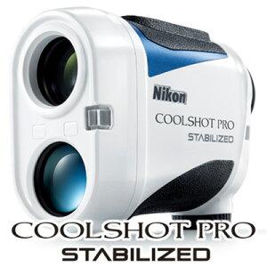 《今日だす》ニコン クールショット プロ スタビライズド (G917) ゴルフ用レーザー距離計