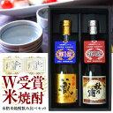 【送料無料】全国酒類コンクールにてW受賞!!『W受賞記念 本...