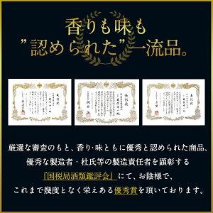 熊本国税局酒類鑑評会優秀賞受賞