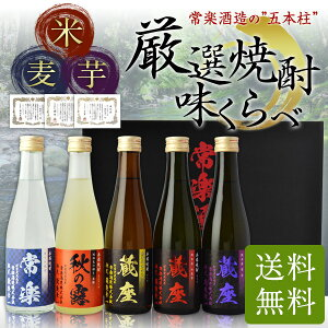 常楽酒造本格焼酎5撰味比べセット