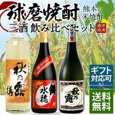 【送料無料】『常楽酒造の球磨焼酎 三酒飲み比べセット』熊本が誇るブランド米焼酎『球磨焼酎』を3種類飲み比べ退職祝い、内祝い、誕生日プレゼントに◎