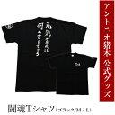 ★1点ならメール便(ネコポス)で送料無料★闘魂Tシャツ ブラック【アントニオ猪木公式グッズ】