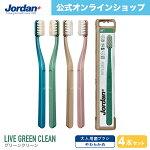 【送料無料★4本セット】Jordan歯ブラシグリーンクリーンやわらかめエコ環境保護ジョーダン